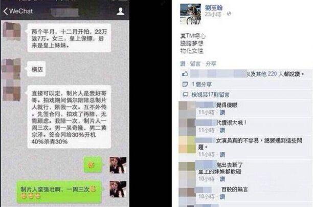 男星曝剧组陪睡潜规则传闻一直充斥网络