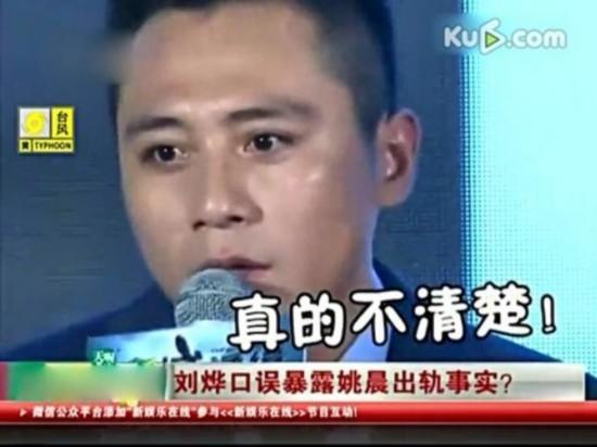 刘烨曝姚晨出轨事实 《全城通缉》11月将映