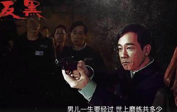 《反黑》剧评:重塑香港经典警匪剧