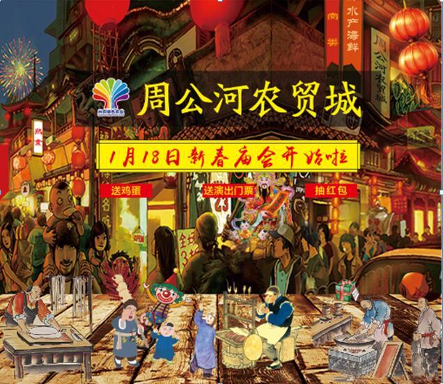 2018年周公河农贸城春节活动值得期待