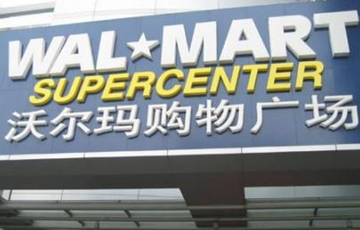 沃尔玛在华裁员 年前继续扩张9家店