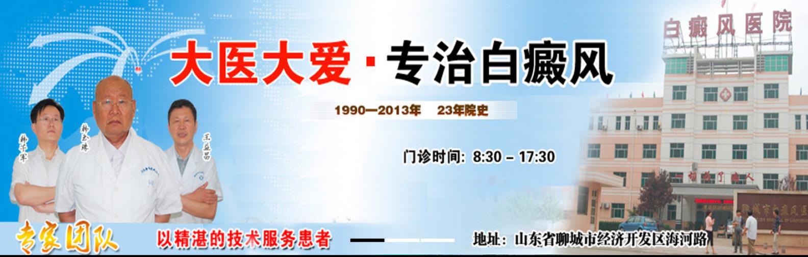 聊城市白癜风医院:专业治疗白癜风国家二级中医专科医院