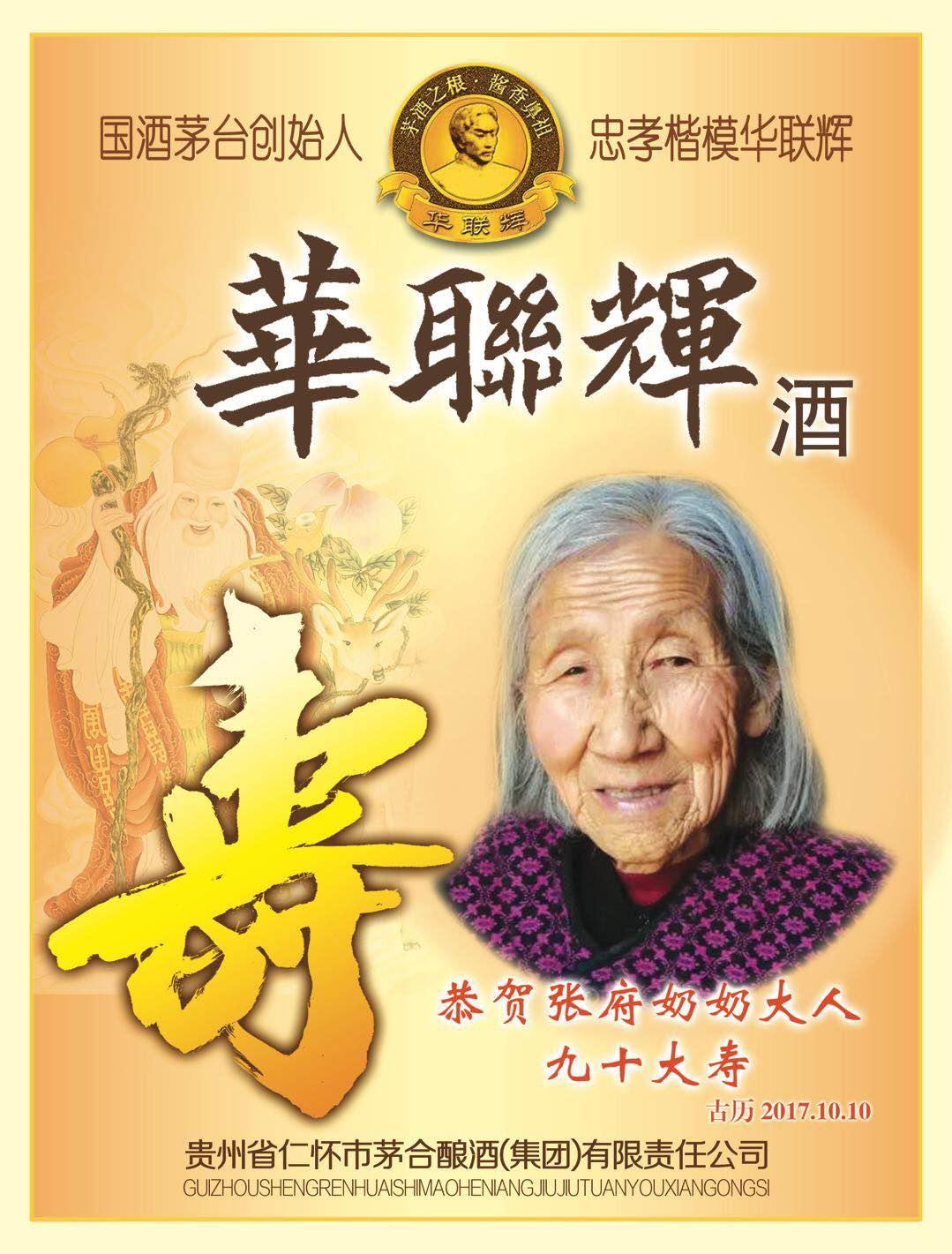 庆奶奶九十岁大寿 收获亲情和友谊