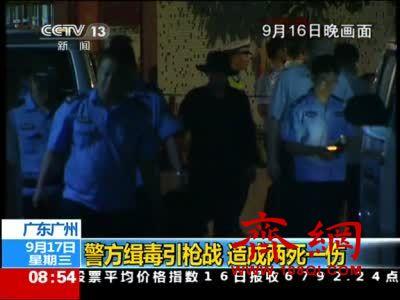 广州毒贩与警方枪战 点燃物品与民警对峙