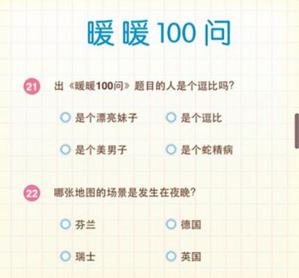 暖暖100问答案 前面没有序号的问题答案为准