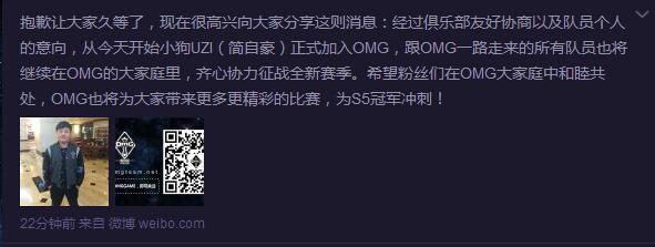 OMG官方宣布:皇族UZI正式加盟OMG战队