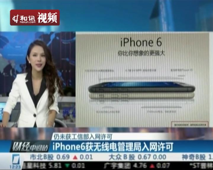 Iphone6入网许可