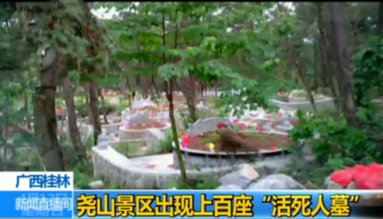 4A景区现活死人墓 可俯瞰桂林城区