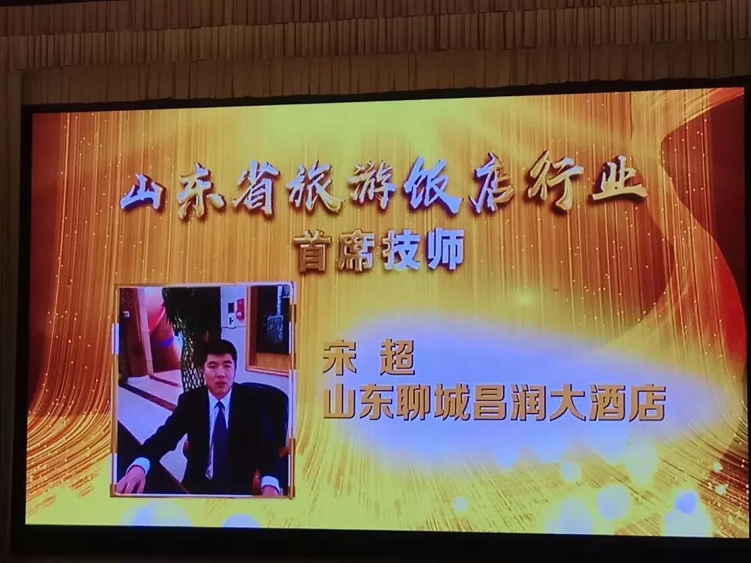 """昌润大酒店喜获""""新中国成立70周年山东饭店贡献金樽奖"""""""