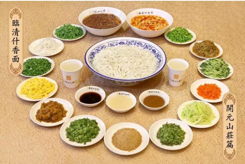 国庆节游临清吃喝去开元山庄有三个原因