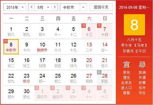 2014中秋节放假安排 高速不免费尽量错峰出行