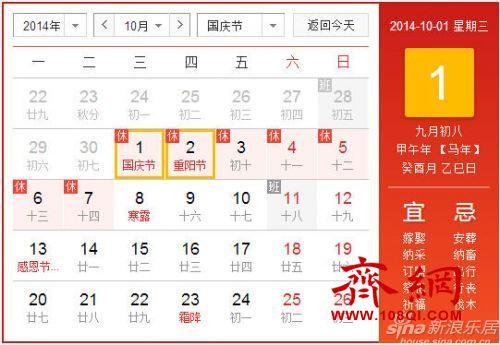 国庆节放假安排2014通知 路桥高速免费攻略