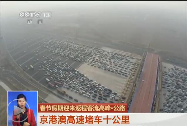 京港澳高速一度堵车长达10公里